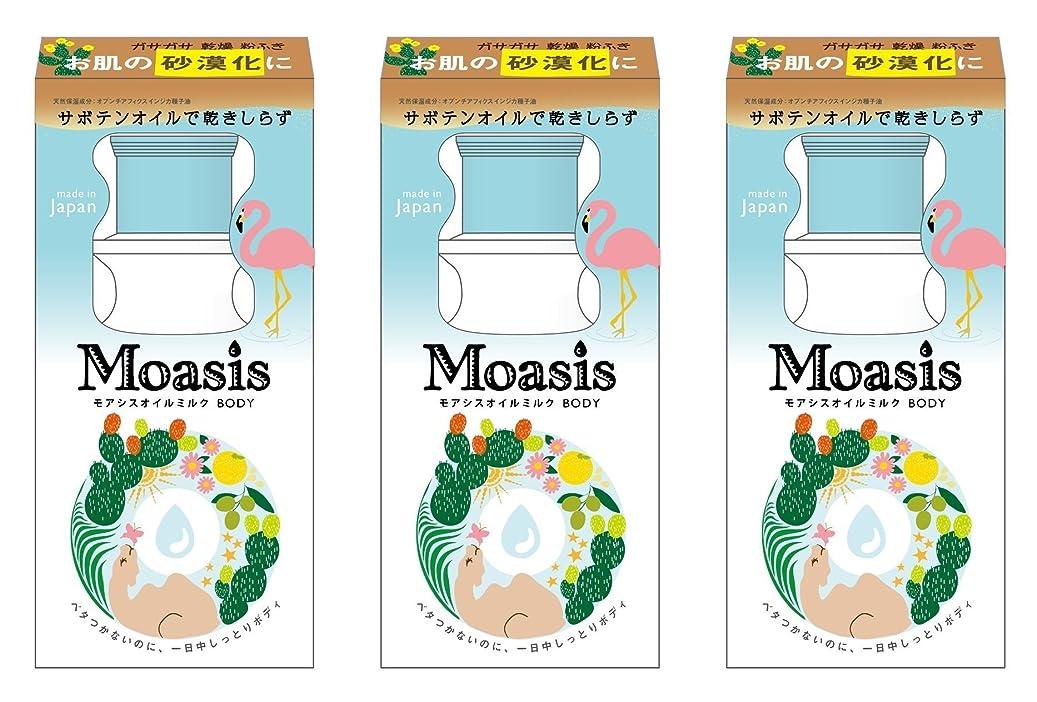 耐えられないテーブル野ウサギ[セット品]モアシス しっとり オイルミルク 100g × 3個セット