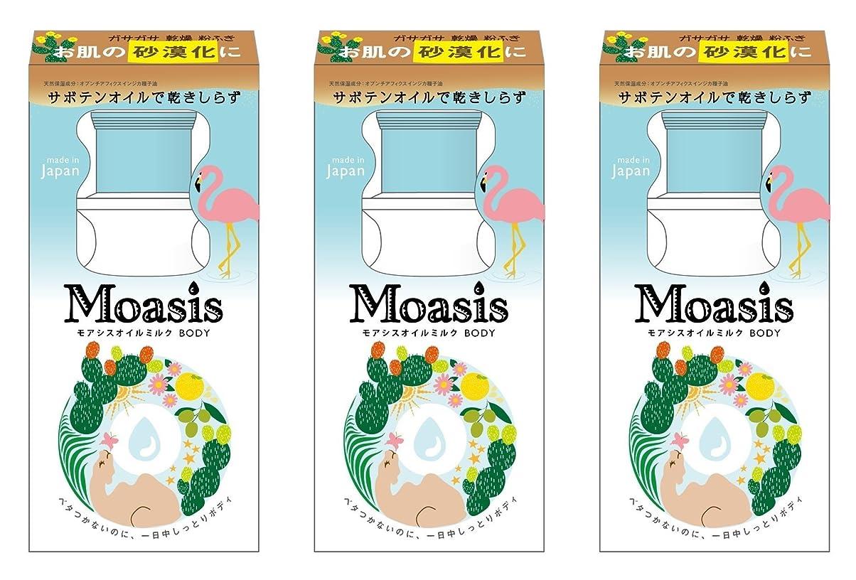 一生控える化粧[セット品]モアシス しっとり オイルミルク 100g × 3個セット