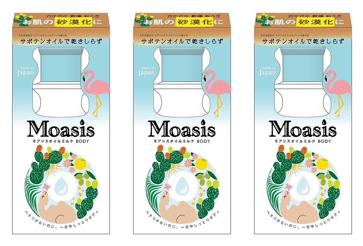 代替案タイプ詩[セット品]モアシス しっとり オイルミルク 100g × 3個セット
