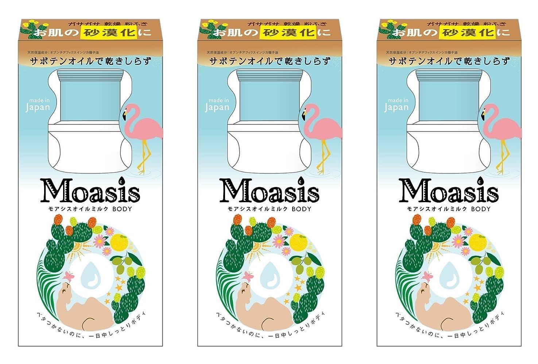 不誠実お酢合金[セット品]モアシス しっとり オイルミルク 100g × 3個セット
