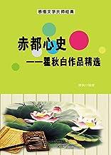 赤都心史——瞿秋白作品精选 (Chinese Edition)