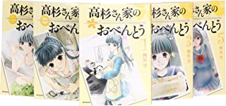 高杉さん家のおべんとう コミック 1-5巻 セット (MFコミックス フラッパーシリーズ)