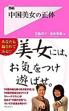 表紙: 中国美女の正体 Forest2545新書   宮脇淳子