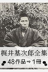 『梶井基次郎全集・48作品⇒1冊』 Kindle版