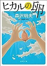 表紙: ヒカルの卵 (徳間文庫) | 森沢明夫