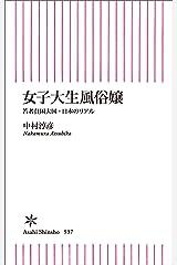女子大生風俗嬢 若者貧困大国・日本のリアル (朝日新書) Kindle版
