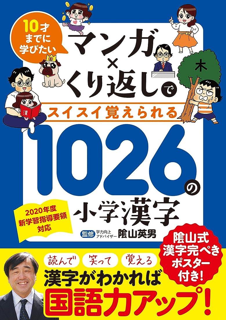 宝スパンスペイン語10才までに学びたい マンガ×くり返しでスイスイ覚えられる 1026の小学漢字