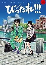 表紙: びったれ!!! 1 (ヤングチャンピオン・コミックス) | 高橋昌大