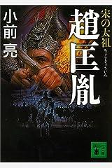 宋の太祖 趙匡胤 (講談社文庫) Kindle版