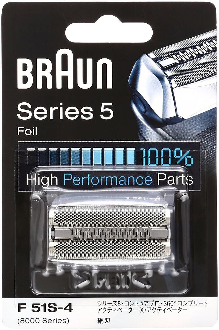 元に戻す操作ラウンジ【正規品】 ブラウン シリーズ5 / 8000シリーズ対応 網刃 F51S-4