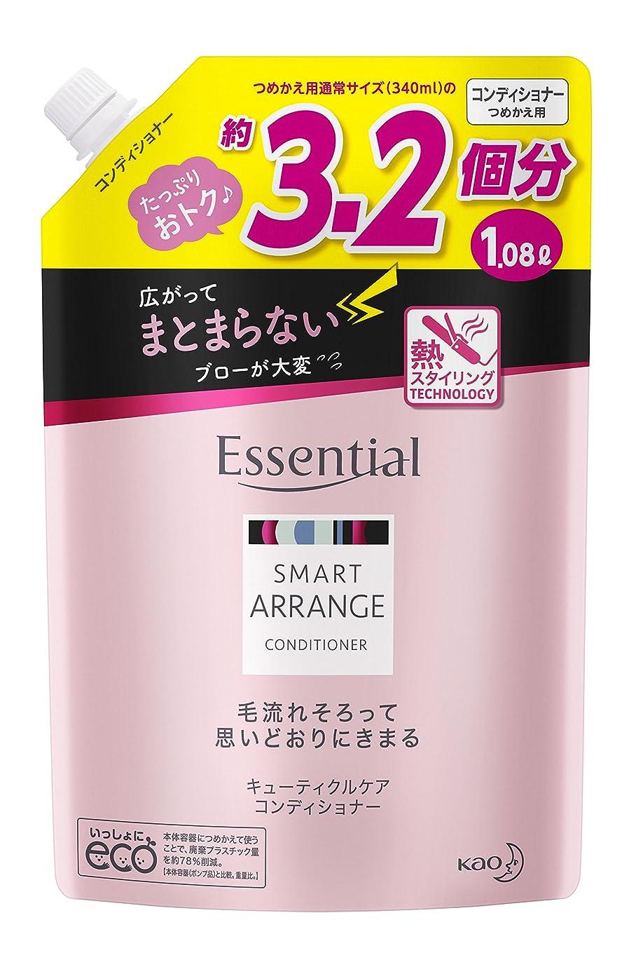 【大容量】 エッセンシャル スマートアレンジ コンディショナー つめかえ用 1080ml