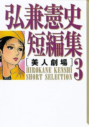 弘兼憲史短編集(3)美人劇場 (コミッククリエイトコミック)