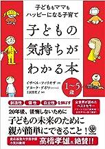 表紙: 子どもの気持ちがわかる本 | 土居佳代子