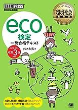 表紙: 環境社会教科書 eco検定 一発合格テキスト <公式テキスト改訂3版対応> | 鈴木和男