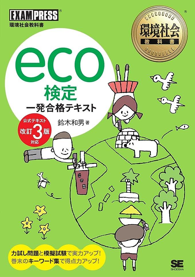 散らす生活港環境社会教科書 eco検定 一発合格テキスト <公式テキスト改訂3版対応>