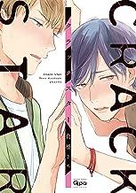 表紙: クラックスター【電子限定特典付き】 (バンブーコミックス Qpaコレクション) | 倉橋トモ