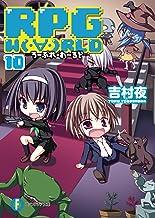 表紙: RPG  W(・∀・)RLD10 ―ろーぷれ・わーるど― RPG W(・∀・)RLD (富士見ファンタジア文庫) | 吉村 夜