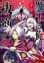 魔王と俺の叛逆記(7) (ガンガンコミックス UP!)