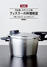 表紙: フィスラーの料理教室 (単行本) | 伊藤 晶子