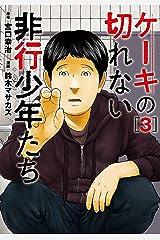 ケーキの切れない非行少年たち 3巻 (バンチコミックス) Kindle版