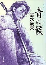 表紙: 青に候(新潮文庫) | 志水 辰夫