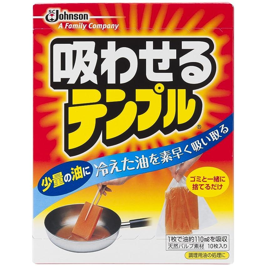 愛撫ドット確かなテンプル 油処理剤 吸わせるテンプル 冷えた油用 少量向き 10枚入