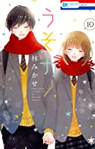 表紙: うそカノ 10 (花とゆめコミックス) | 林みかせ