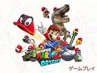 ビデオクリップ: Super Mario Odyssey  ゲームプレイ