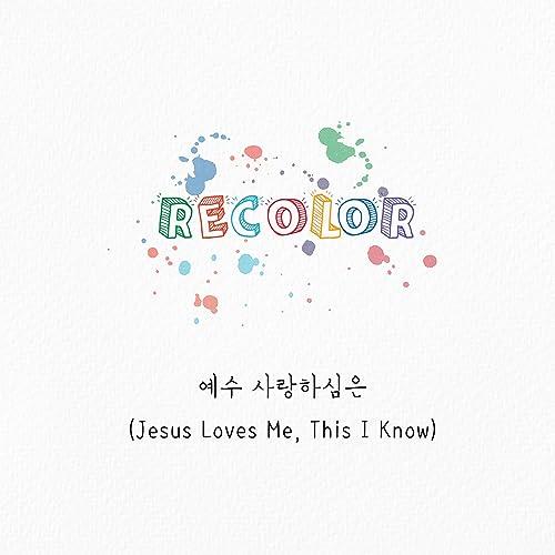 예수 사랑하심은 Jesus Loves Me, This I Know by Recolor on
