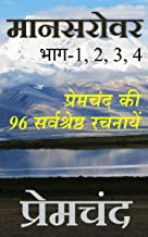 मानसरोवर भाग 1-4: Mansarovar Part 1-4 (Premchand Short Stories Book 7) (Hindi Edition)