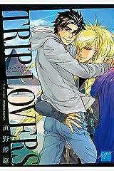 TRIP LOVERS (バンブーコミックス 麗人セレクション) Kindle版