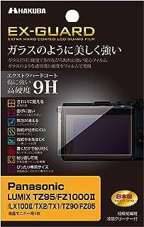 HAKUBA デジタルカメラ液晶保護フィルム EX-GUARD 高硬度9H Panasonic LUMIX TZ95/FZ1000M2/LX100M2/TX2/TZ90専用 EXGF-PATZ95