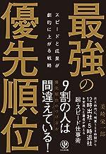 表紙: スピードと成果が劇的に上がる戦略 最強の優先順位 | 美崎栄一郎