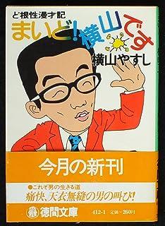 まいど!横山です—ど根性漫才記 (1981年) (徳間文庫)