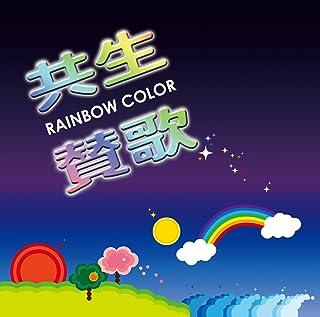 RAINBOW COLOR ~共生賛歌~