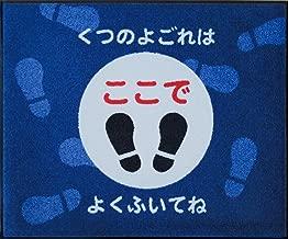 クリーンテックス・ジャパン(Kleen-Tex) 現場向け誘導・表示サインマット くつのよごれふいてね 75×90cm BE00008