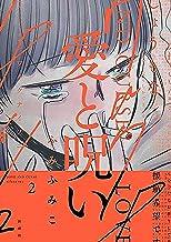 表紙: 愛と呪い 2巻: バンチコミックス | ふみふみこ