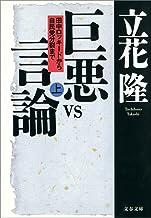 表紙: 巨悪vs言論(上) 田中ロッキードから自民党分裂まで (文春文庫) | 立花 隆