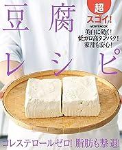 表紙: 超スゴイ!豆腐レシピ (レタスクラブMOOK)   レタスクラブムック編集部