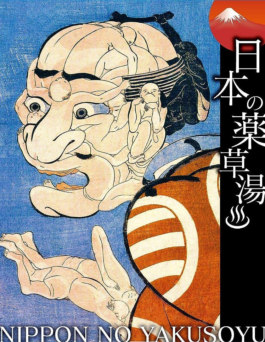 忌避剤ボタン天才日本の薬草湯 みかけハこハゐがとんだいゝ人だ