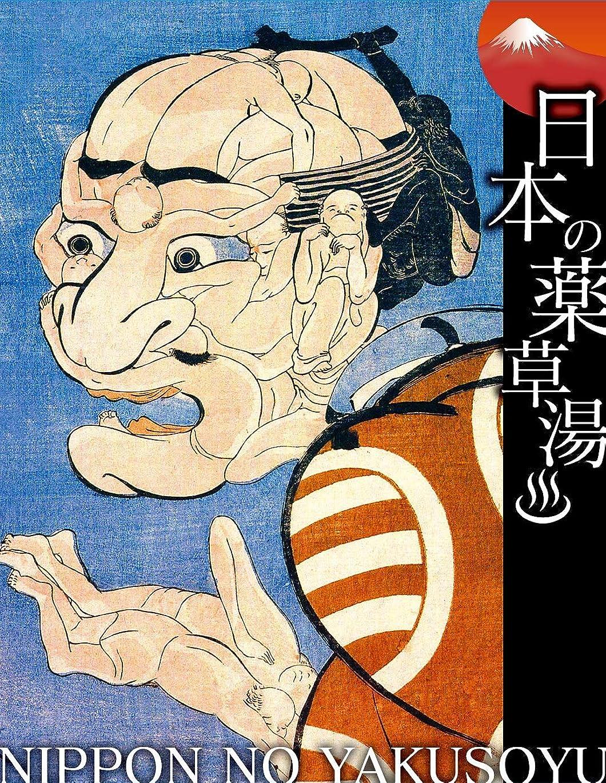 羊依存する花瓶日本の薬草湯 みかけハこハゐがとんだいゝ人だ