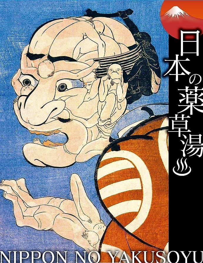 適用する地震無臭日本の薬草湯 みかけハこハゐがとんだいゝ人だ