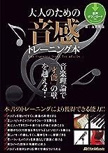 表紙: 大人のための音感トレーニング本 音楽理論で「才能」の壁を越える! | 友寄 隆哉