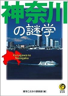 神奈川の謎学: 県民の皆さんも驚きももの木! (KAWADE夢文庫)