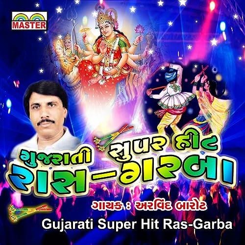 free download khodiyar maa songs