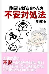 幽霊おばあちゃんの不安対処法: 見ないふりをしても絶対に消えない不安をどうしたらいいの? Kindle版
