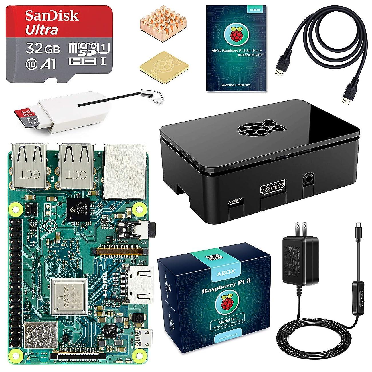 取り消す勢いアルコーブABOX Raspberry Pi 3 Model b+ ラズベリーパイ 3 b+ MicroSDHCカード32G/NOOBSシステムプリインストール/カードリーダ /5V/3A スイッチ付電源/高品質HDMIケーブルライン/ヒートシンク /簡単に取り付けケース /日本語取扱説明書/24ヶ月保証