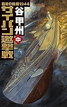 表紙: 覇者の戦塵1944 サイパン邀撃戦 中 (C★NOVELS)   谷甲州