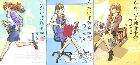 ただいま独身中 コミック 1-3巻セット (まんがタイムコミックス)