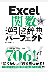 Excel関数逆引き辞典パーフェクト 第3版 Kindle版